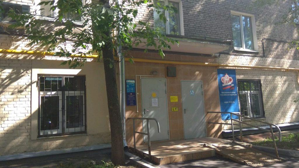Пенсионный фонд в Хорошёвском районе