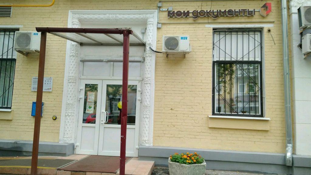 Пенсионный фонд в районе Дорогомилово