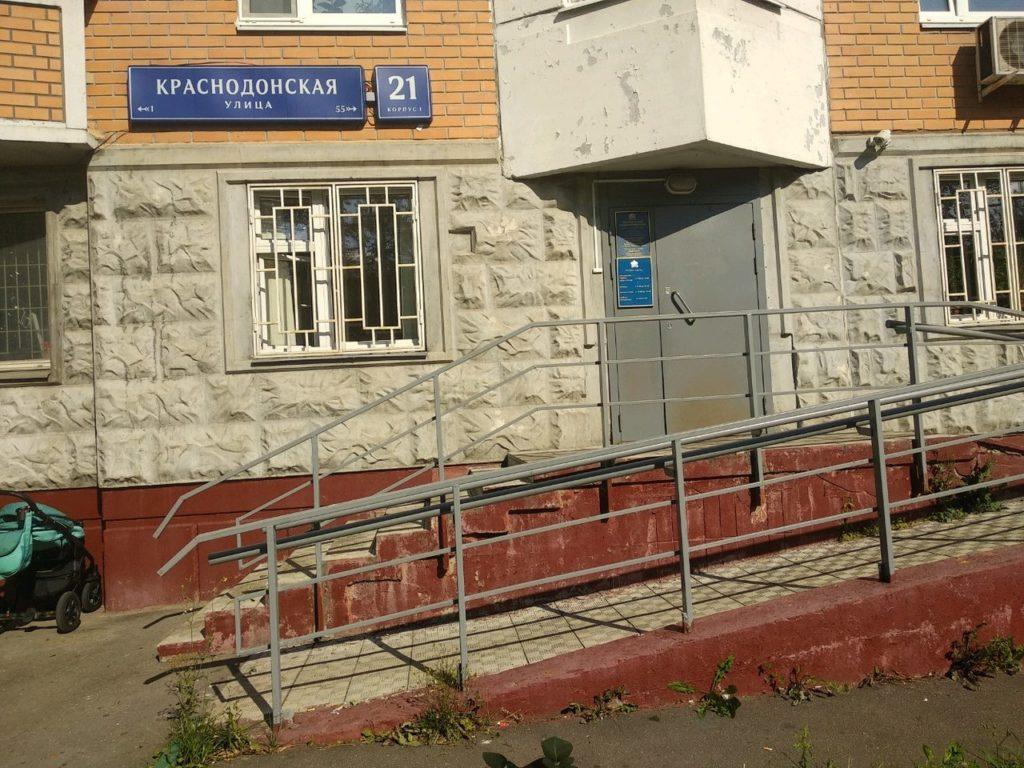 Пенсионный фонд в районе Люблино