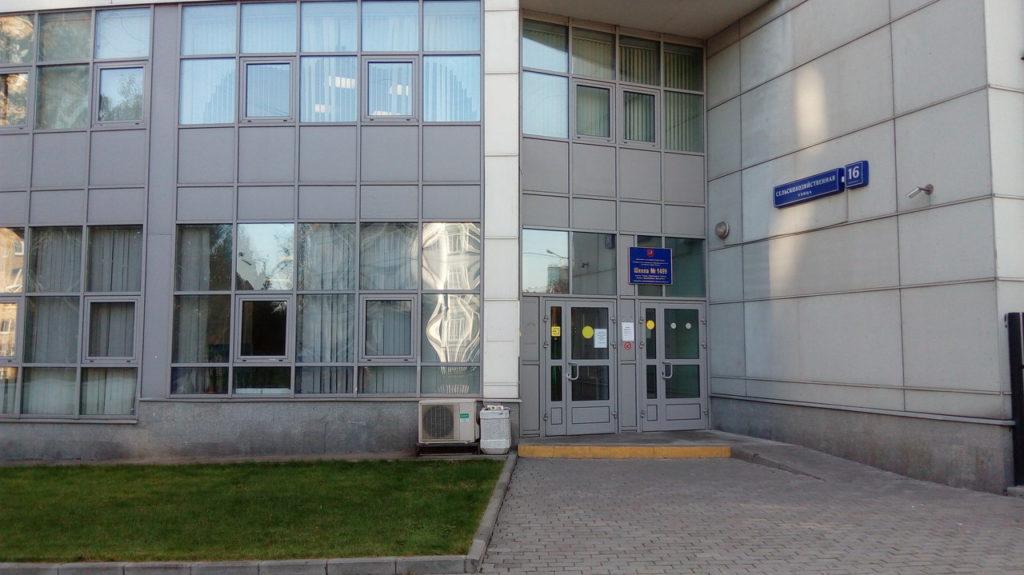 Пенсионный фонд в районе Ростокино