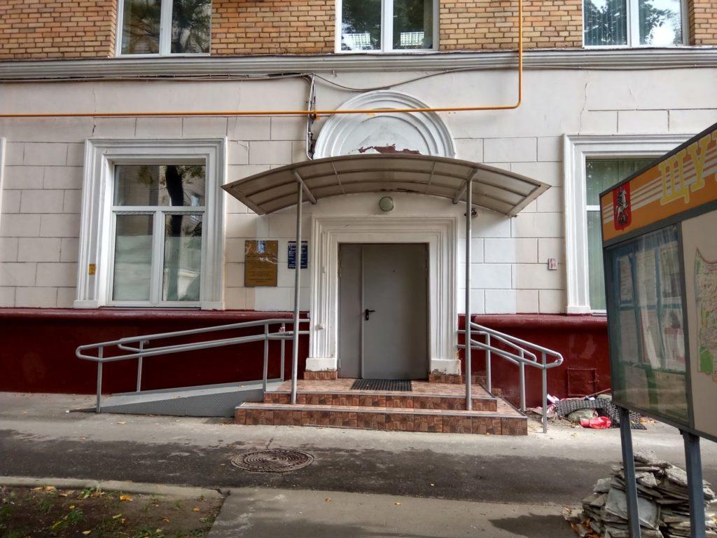 Пенсионный фонд в районе Щукино