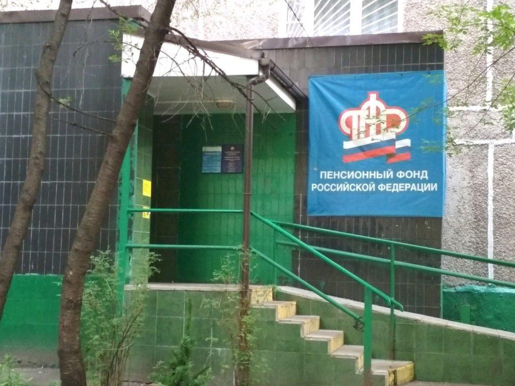 Пенсионный фонд в районе Сокол