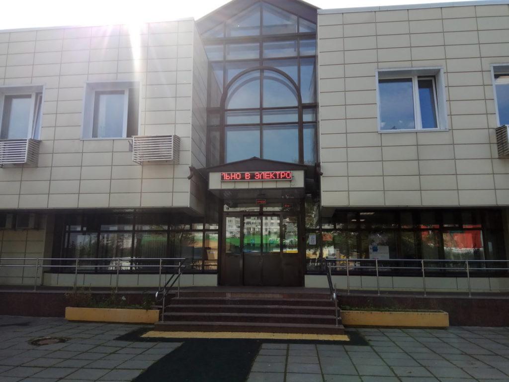 Пенсионный фонд в районе Строгино