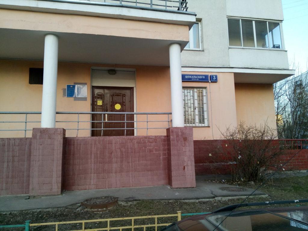 Пенсионный фонд в районе Южное Медведково