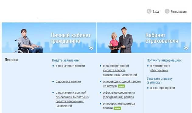 Пенсионный фонд златоуст личный кабинет портал пенсионного фонда личный кабинет войти через телефон госуслуг рф