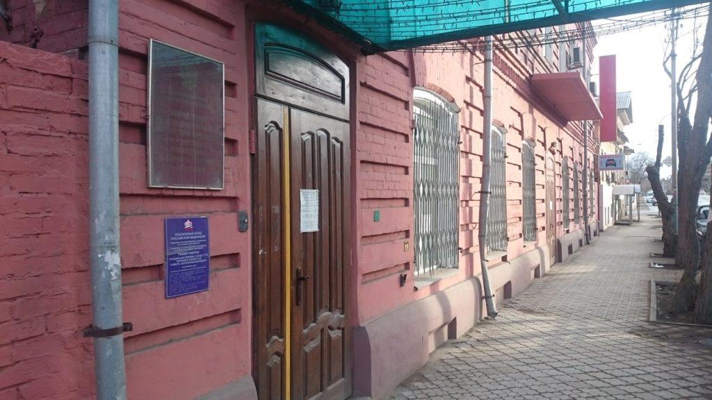 Пенсионный фонд в Астрахани
