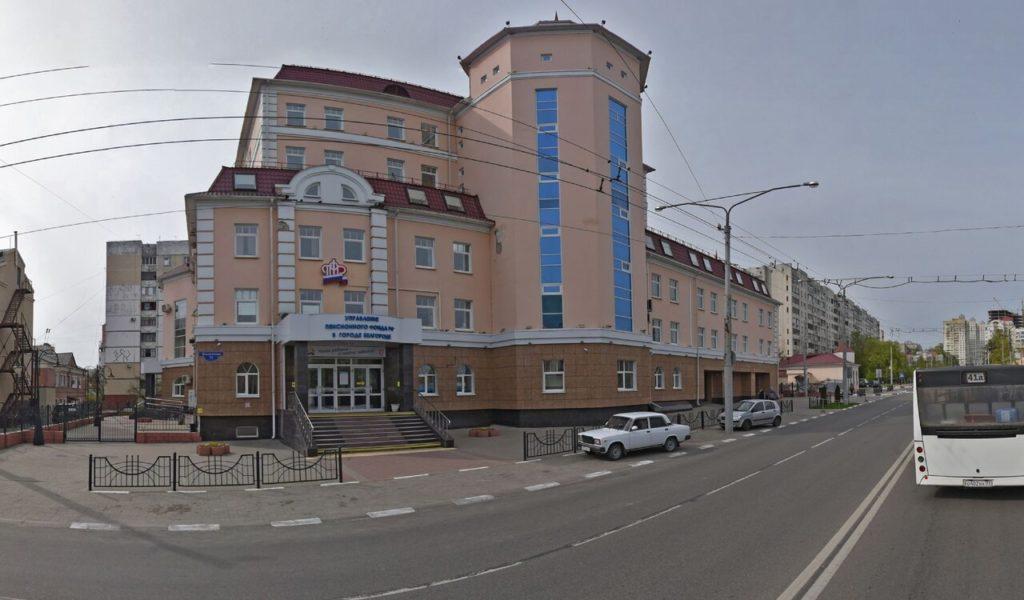 Пенсионный фонд в Белгороде