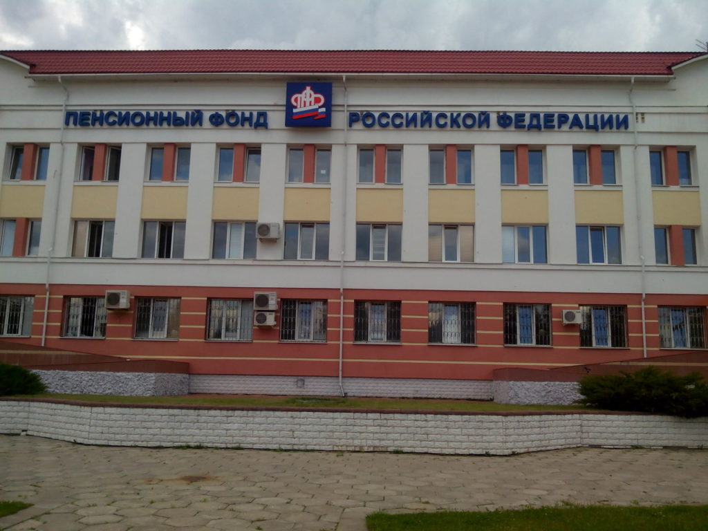 Пенсионный фонд в Брянске
