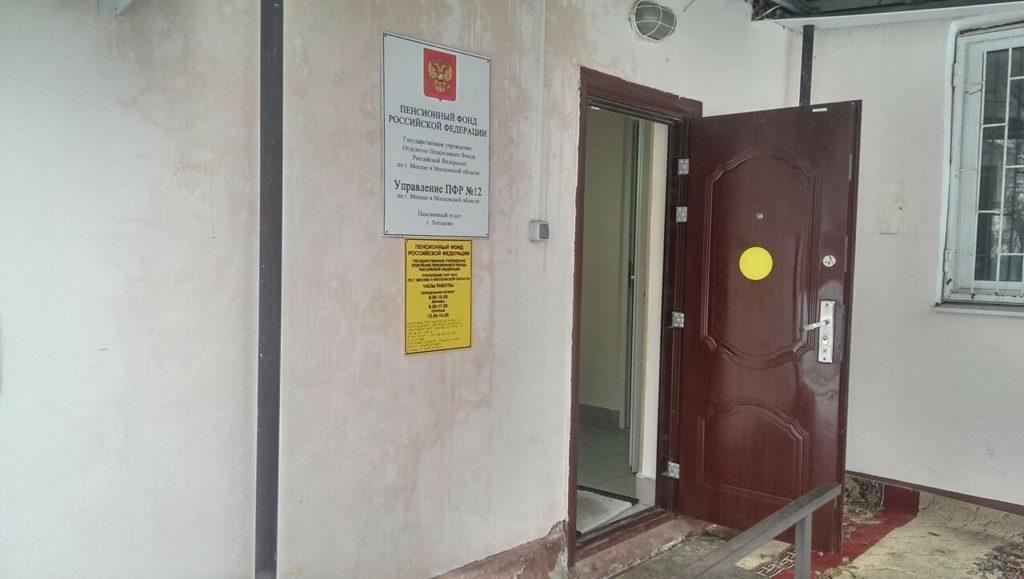 Пенсионный фонд в Хотьково