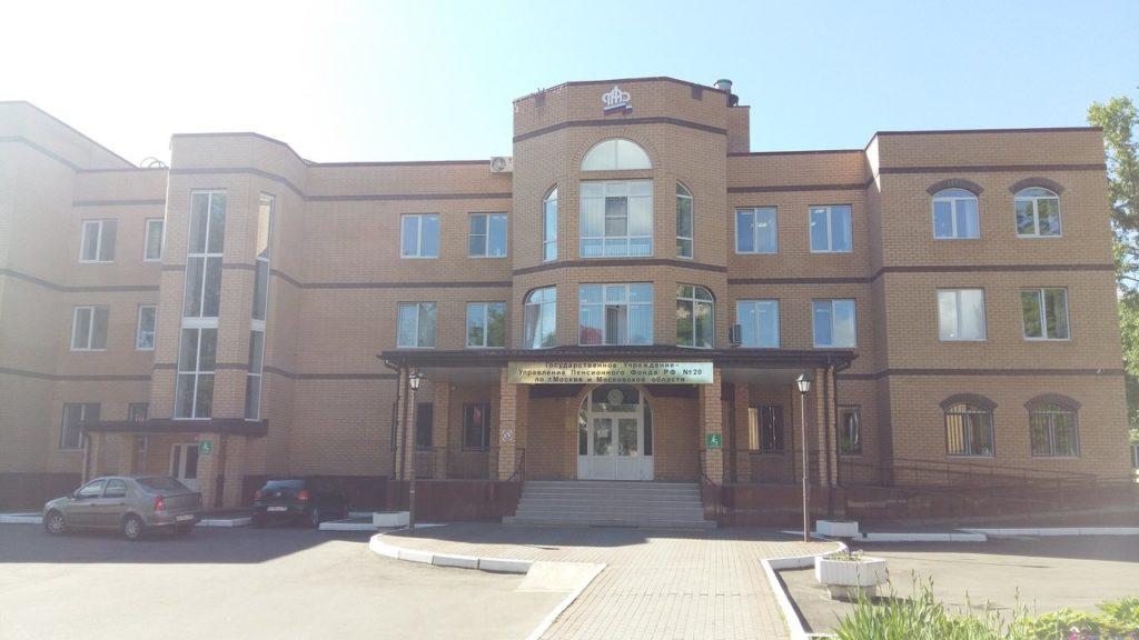 Пенсионный фонд в Наро-Фоминске