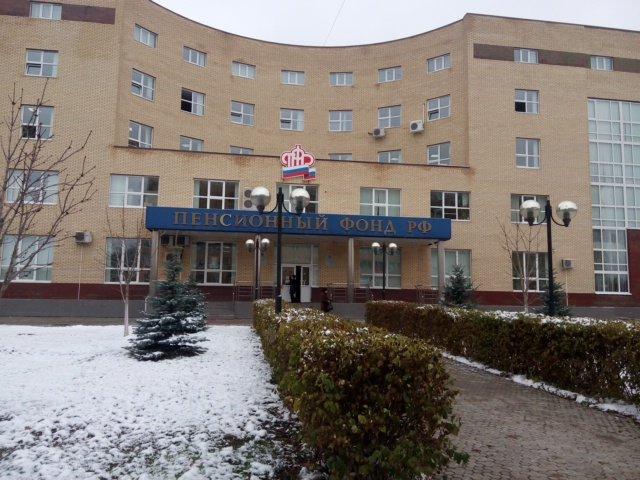 Пенсионный фонд в Орехово-Зуево
