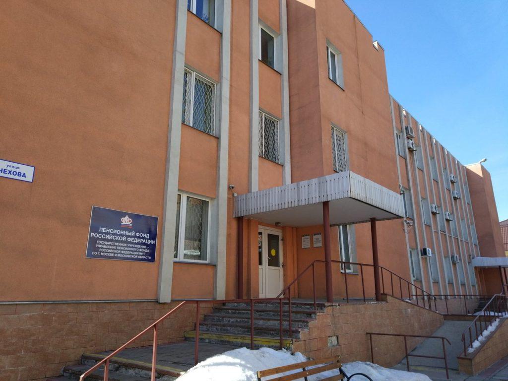 Пенсионный фонд в Серпухове