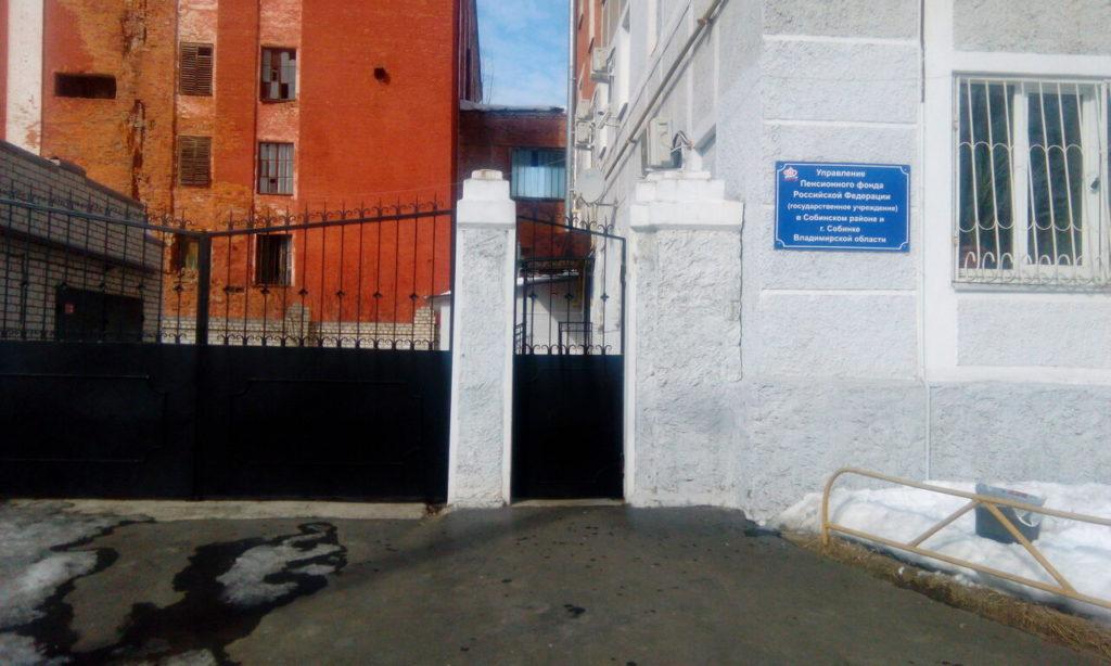 Пенсионный фонд в Собинке