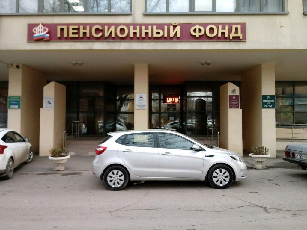 Пенсионный фонд в Волгограде
