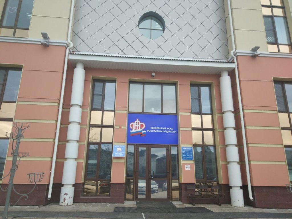 Пенсионный фонд в Вологде