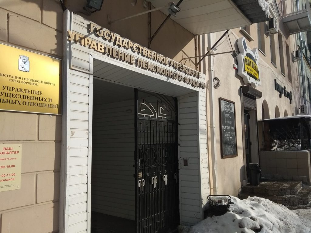 Пенсионный фонд в Воронеже